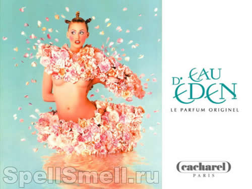 Фото аромата Cacharel Eden №4